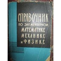 Справочник по элементарной математике,механике и физике