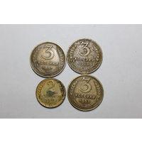Монеты СССР, до реформы, 4 штуки.