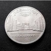 5 рублей 1989 г. Регистан. Самарканд #01