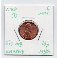 1 цент США 1990 года (#1 без м/д)