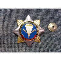 Знак ВДВ России