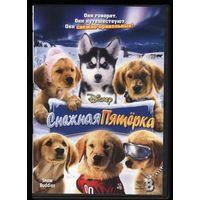 CD DVD Диск  Disney Снежная пятерка
