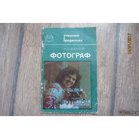 Книга - Фотограф