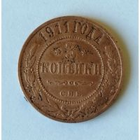 Россия, 3 копейки 1911 года, СПБ, Биткин #224