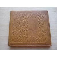 Портмоне , кошелек , бумажник. Олимпиада-80 Кожа. СССР