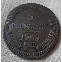 5 копеек 1803 года.