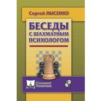 Лысенко.Беседы с шахматным психологом