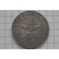 50 коп. 1922 г.