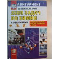 2500 задач по химии с решениями для поступающих в вузы // Серия: Абитуриент