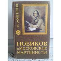 Лонгинов М. Новиков и московские мартинисты.