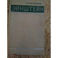 Б.Г.Кузнецов ,,Энштейн,, 1962г