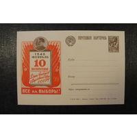 Односторонняя почтовая карточка 1945 года