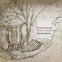 Белла Ахмадулина, Потом я вспомню, Стихотворения, LP 1979