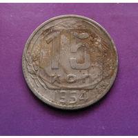 15 копеек 1954 года СССР #11