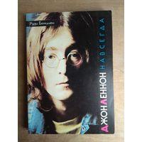 Книга Джон Леннон навсегда
