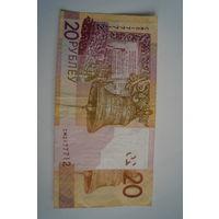 20 рублей СМ 2177712 ЗЕРКАЛО  из обихода