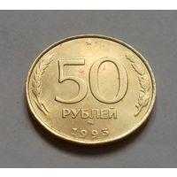 50 рублей, Россия 1993 г., ммд