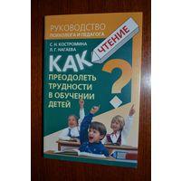 Как преодолеть трудности в обучении детей. Руководство психолога и педагога. С.Н. Костромина, Л.Г. Нагаева