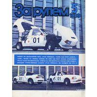 """Журнал """"За рулём"""" #5 – 1989 год"""