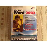 Руководство Microsoft Word 2003