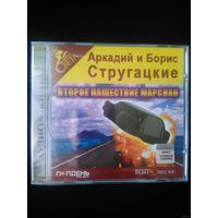 Аудиокнига Аркадий и Борис Стругацкие. Второе нашествие марсиан (Лицензия)
