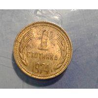 Болгария. 1 стотинка 1974 года