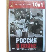 Россия в войне