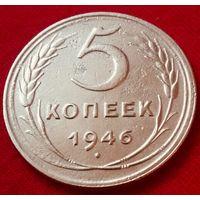 5 копеек 1946 года.
