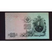 25 рублей 1909 года. Российская империя. Шипов-Гусев