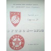 15.04.1992--Динамо Киев--Спарта Чехия-кубок чемпионов