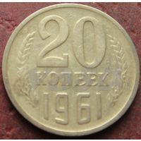 1279:  20 копеек 1961 СССР