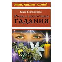 Энциклопедия гаданий. Руны и восточные гадания.
