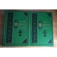 История Екатерины Второй. В 2 томах