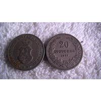 Болгария 20 стотинки 1906г распродажа