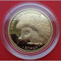 50 рублей Ёж! РЕДКАЯ! ИДЕАЛ! Тираж ВСЕГО 1,000 шт! ИДЕАЛ! Самая РЕДКАЯ монета серии! ВОЗМОЖЕН ОБМЕН!