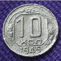 10 копеек 1945 года.