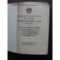 """""""Общевоинские уставы вооруженных сил СССР.""""Москва.1973."""