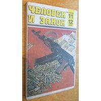 Журнал Человек и закон 11-12.1991 г.