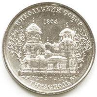 Приднестровье 1 рубль 2015 года. Никольский собор г.Тирасполь