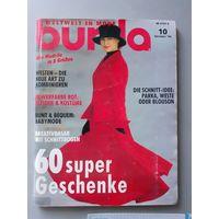 Бурда Burda 1994 год номер 10