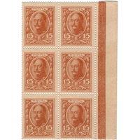 Россия, марки-деньги 15 копеек, блок из 6 марок