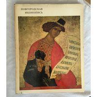 Новгородская иконопись 1976 ТОРГ