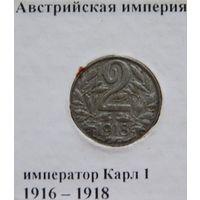 Австрийская империя 2 геллера 1918 год