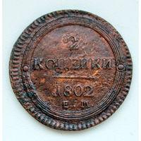 2 копейки 1802 ЕМ Кольцевик