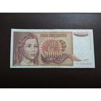 10 000 динаров югославия 1992 год