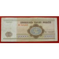 20000 рублей 1994 года. БО 7324937.
