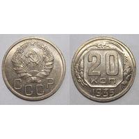20 копеек 1935 UNC