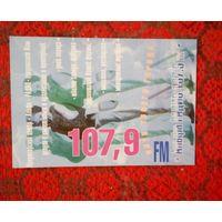 Календарик-Альфа-радио-1999год