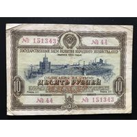 Облигация 10 рублей 1953 СССР
