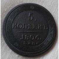 5 копеек 1806 года.